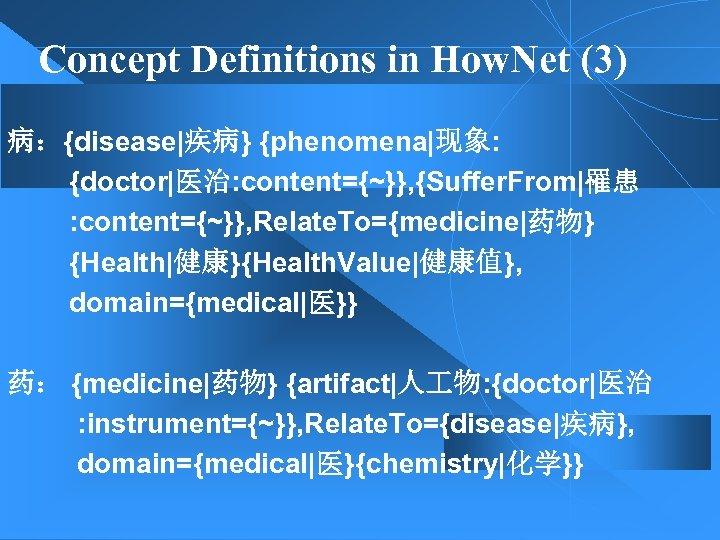 Concept Definitions in How. Net (3) 病:{disease|疾病} {phenomena|现象: {doctor|医治: content={~}}, {Suffer. From|罹患 : content={~}},