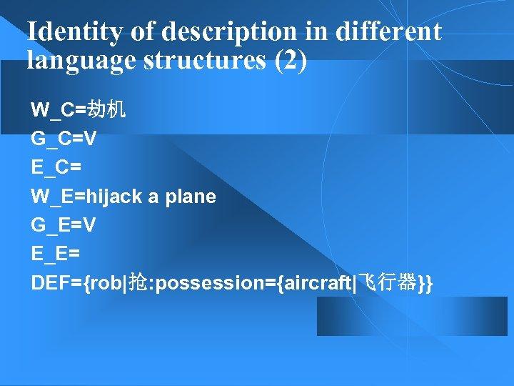 Identity of description in different language structures (2) W_C=劫机 G_C=V E_C= W_E=hijack a plane