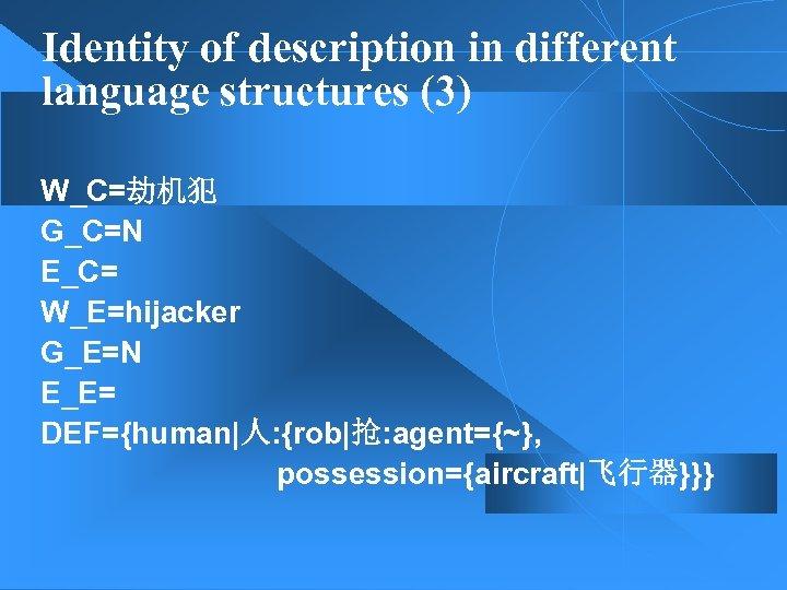 Identity of description in different language structures (3) W_C=劫机犯 G_C=N E_C= W_E=hijacker G_E=N E_E=