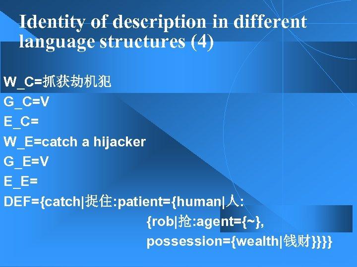 Identity of description in different language structures (4) W_C=抓获劫机犯 G_C=V E_C= W_E=catch a hijacker