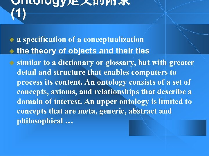 Ontology定义的附录 (1) a specification of a conceptualization u theory of objects and their ties