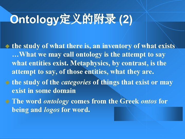 Ontology定义的附录 (2) the study of what there is, an inventory of what exists …What