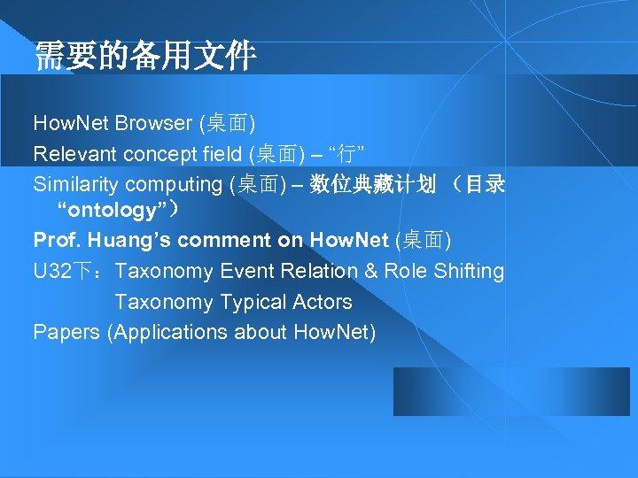 "需要的备用文件 How. Net Browser (桌面) Relevant concept field (桌面) – ""行"" Similarity computing (桌面)"