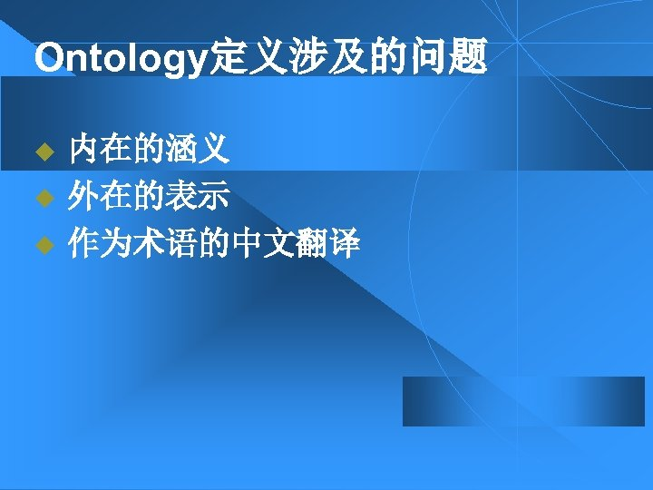 Ontology定义涉及的问题 u u u 内在的涵义 外在的表示 作为术语的中文翻译