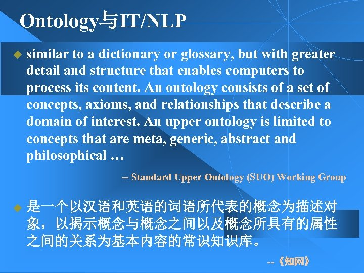 Ontology与IT/NLP u similar to a dictionary or glossary, but with greater detail and structure