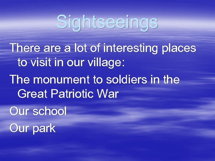 Sightseeings There a lot of interesting places to visit in our village: The monument