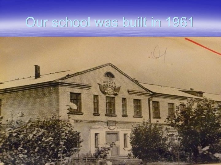 Our school was built in 1961