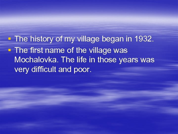 § The history of my village began in 1932. § The first name of