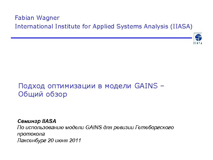 Fabian Wagner International Institute for Applied Systems Analysis (IIASA) Подход оптимизации в модели GAINS