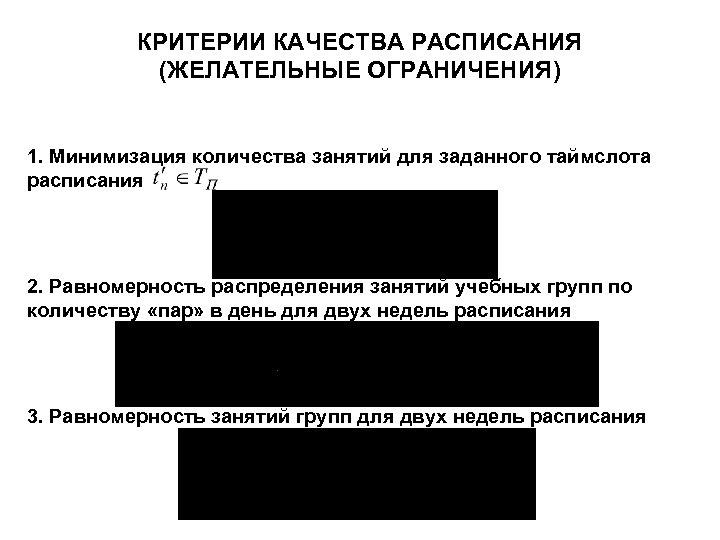 КРИТЕРИИ КАЧЕСТВА РАСПИСАНИЯ (ЖЕЛАТЕЛЬНЫЕ ОГРАНИЧЕНИЯ) 1. Минимизация количества занятий для заданного таймслота расписания 2.