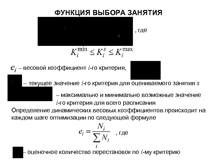 ФУНКЦИЯ ВЫБОРА ЗАНЯТИЯ , где – весовой коэффициент i-го критерия, – текущее значение i-го