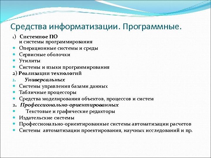 Средства информатизации. Программные. 1) Системное ПО и системы программирования Операционные системы и среды Сервисные
