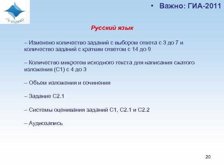 • Важно: ГИА-2011 Русский язык – Изменено количество заданий с выбором ответа с