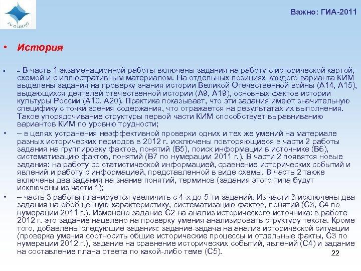 Важно: ГИА-2011 • История • • • В часть 1 экзаменационной работы включены задания