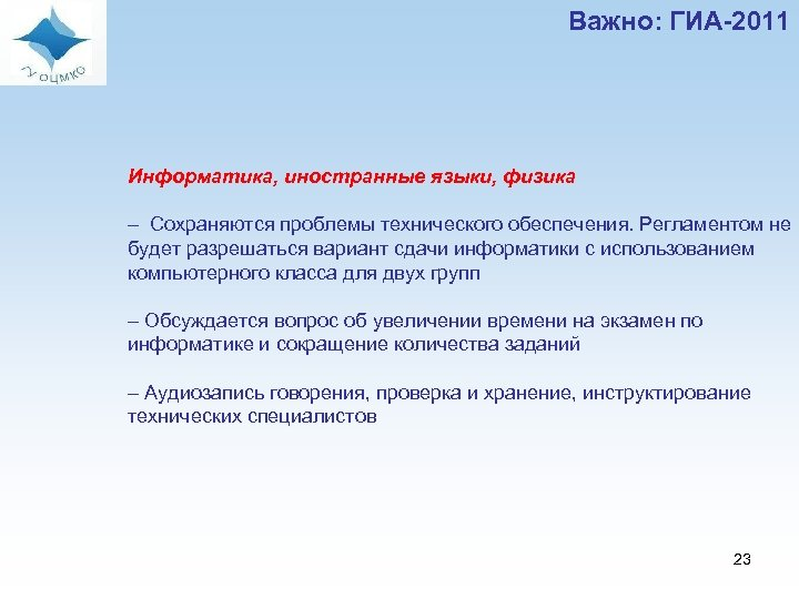 Важно: ГИА-2011 Информатика, иностранные языки, физика – Сохраняются проблемы технического обеспечения. Регламентом не будет