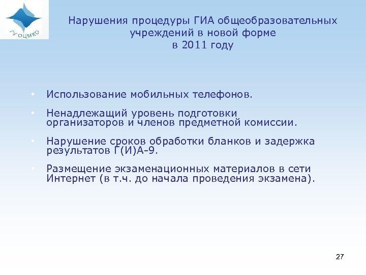 Нарушения процедуры ГИА общеобразовательных учреждений в новой форме в 2011 году • Использование