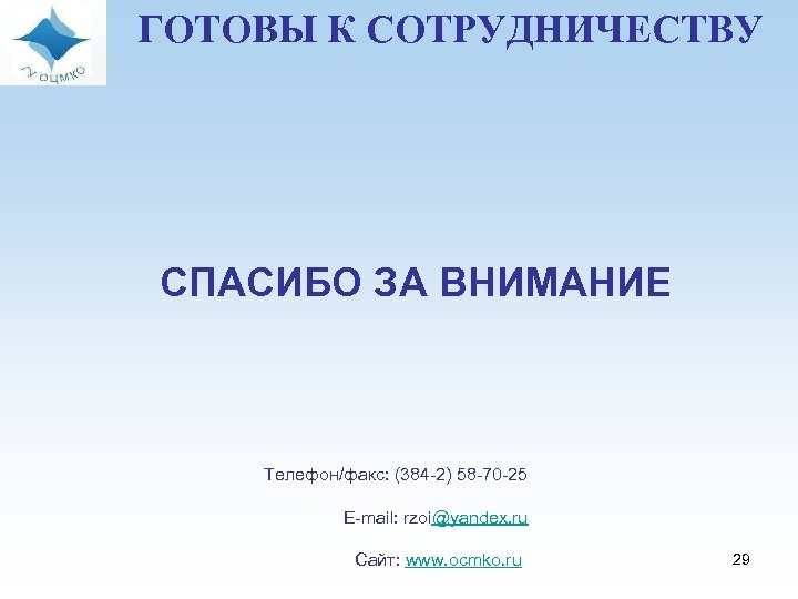 ГОТОВЫ К СОТРУДНИЧЕСТВУ СПАСИБО ЗА ВНИМАНИЕ Телефон/факс: (384 -2) 58 -70 -25 E-mail: