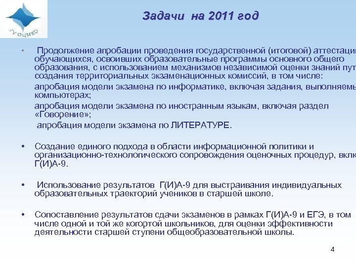 Задачи на 2011 год • Продолжение апробации проведения государственной (итоговой) аттестации • Создание единого
