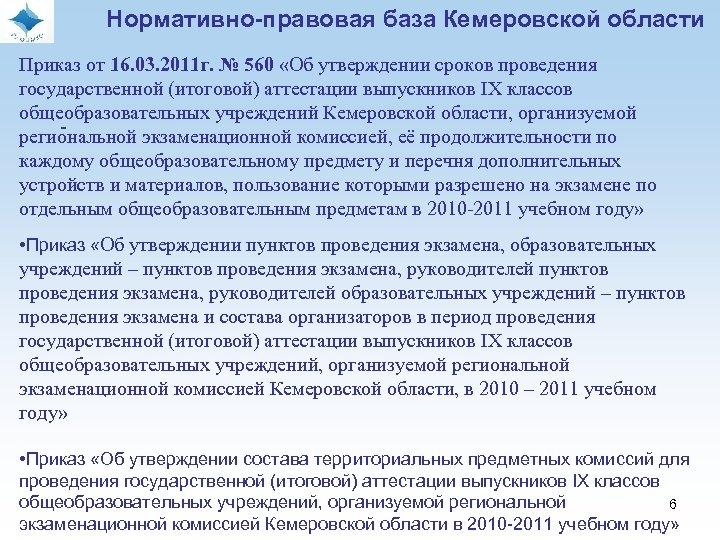 Нормативно-правовая база Кемеровской области Приказ от 16. 03. 2011 г. № 560 «Об утверждении