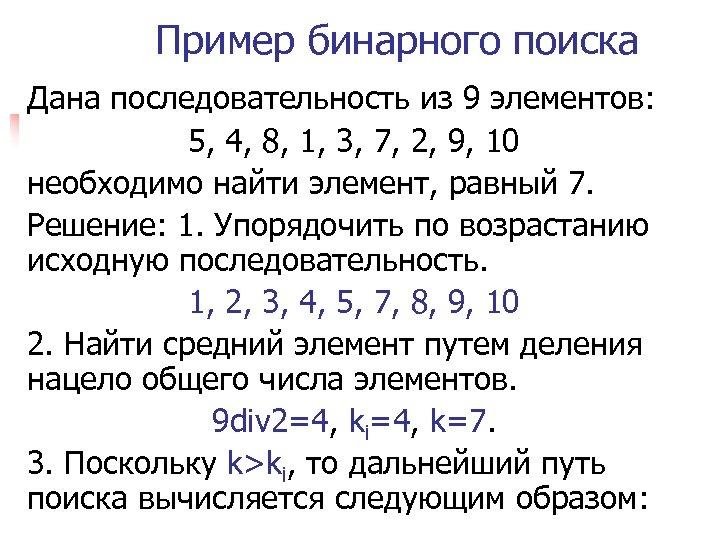 Пример бинарного поиска Дана последовательность из 9 элементов: 5, 4, 8, 1, 3, 7,