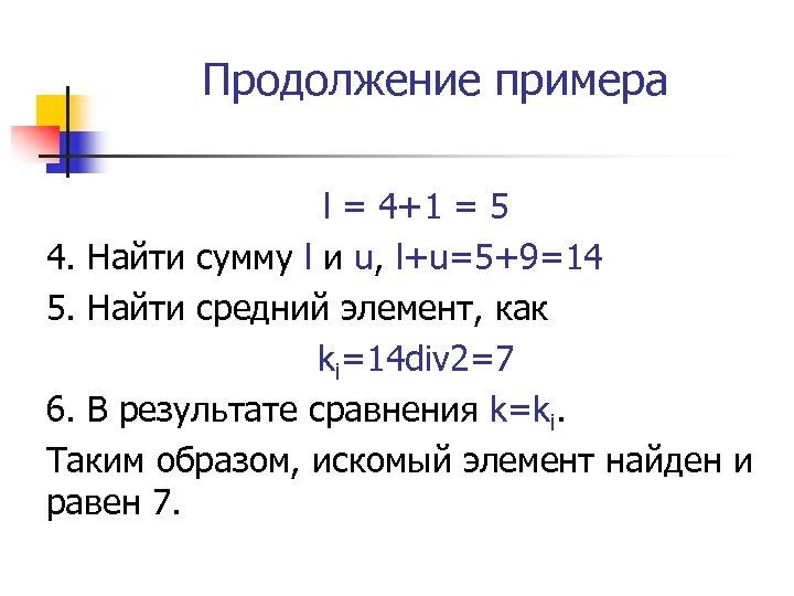 Продолжение примера l = 4+1 = 5 4. Найти сумму l и u, l+u=5+9=14