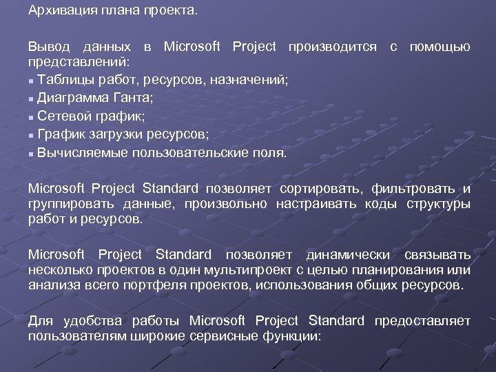 Архивация плана проекта. Вывод данных в Microsoft Project производится с помощью представлений: n Таблицы