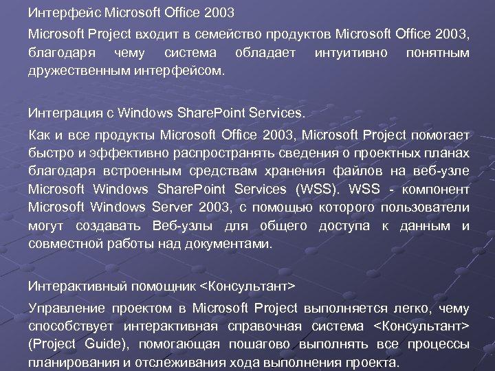 Интерфейс Microsoft Office 2003 Microsoft Project входит в семейство продуктов Microsoft Office 2003, благодаря