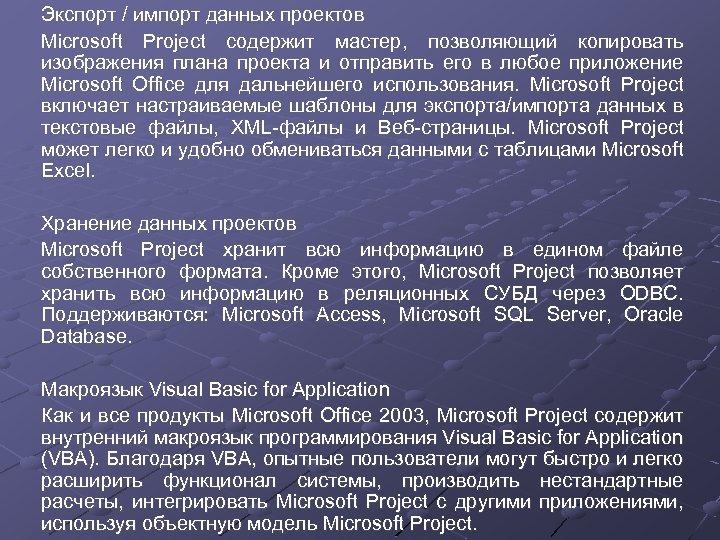 Экспорт / импорт данных проектов Microsoft Project содержит мастер, позволяющий копировать изображения плана проекта