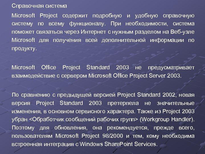 Справочная система Microsoft Project содержит подробную и удобную справочную систему по всему функционалу. При