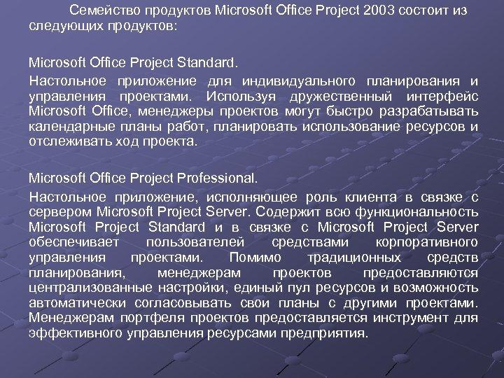 Семейство продуктов Microsoft Office Project 2003 состоит из следующих продуктов: Microsoft Office Project Standard.