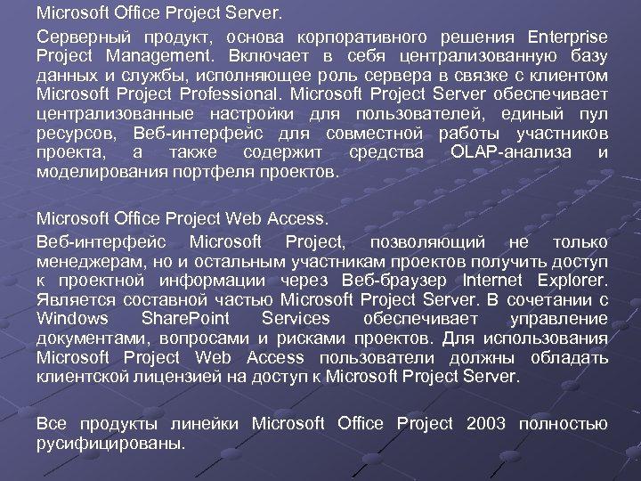 Microsoft Office Project Server. Серверный продукт, основа корпоративного решения Enterprise Project Management. Включает в