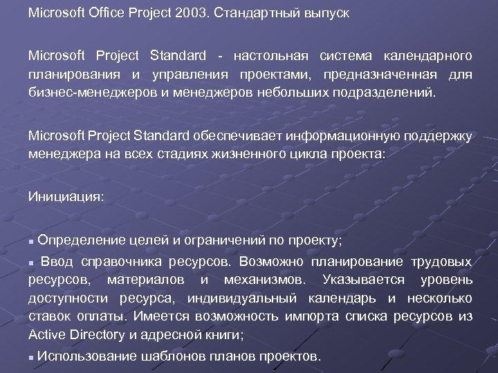 Microsoft Office Project 2003. Стандартный выпуск Microsoft Project Standard - настольная система календарного планирования