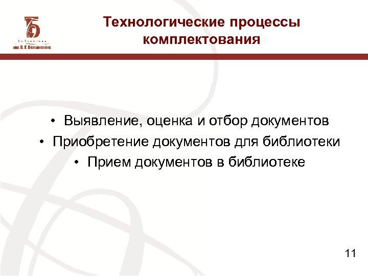 Технологические процессы комплектования • Выявление, оценка и отбор документов • Приобретение документов для библиотеки