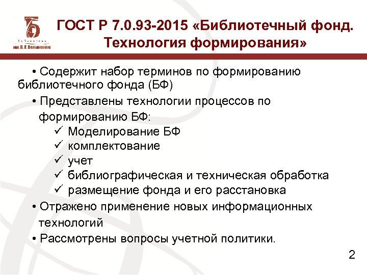 ГОСТ Р 7. 0. 93 -2015 «Библиотечный фонд. Технология формирования» • Содержит набор терминов