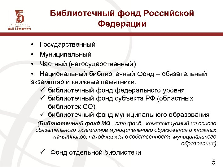 Библиотечный фонд Российской Федерации • Государственный • Муниципальный • Частный (негосударственный) • Национальный библиотечный