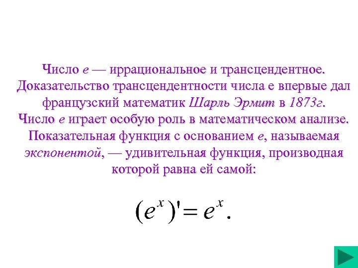 Число е — иррациональное и трансцендентное. Доказательство трансцендентности числа е впервые дал французский математик