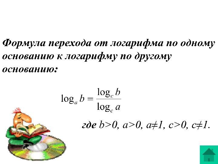 Формула перехода от логарифма по одному основанию к логарифму по другому основанию: где b>0,