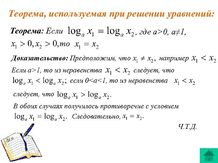 Теорема, используемая при решении уравнений: Теорема: Если , где a>0, a≠ 1, то Доказательство: