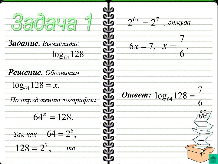 , откуда Задание. Вычислить: Решение. Обозначим По определению логарифма Так как то Ответ: