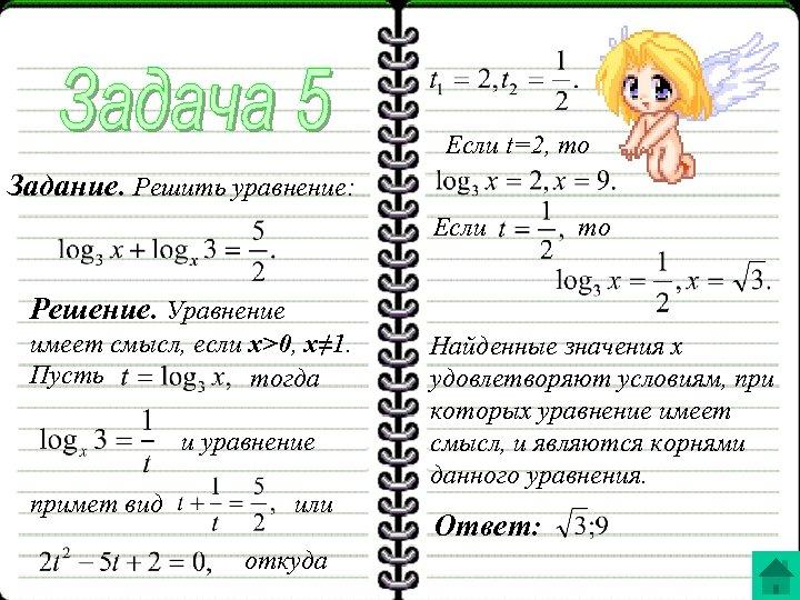 Если t=2, то Задание. Решить уравнение: Если то Решение. Уравнение имеет смысл, если x>0,