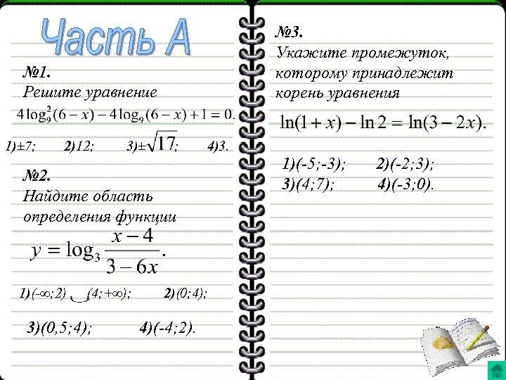 № 3. Укажите промежуток, которому принадлежит корень уравнения № 1. Решите уравнение 1)± 7;