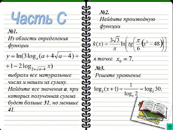 № 1. Из области определения функции № 2. Найдите производную функции в точке выбрали