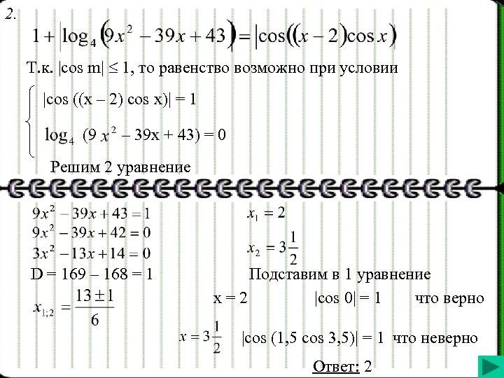 2. Т. к. |cos m| 1, то равенство возможно при условии |cos ((x –
