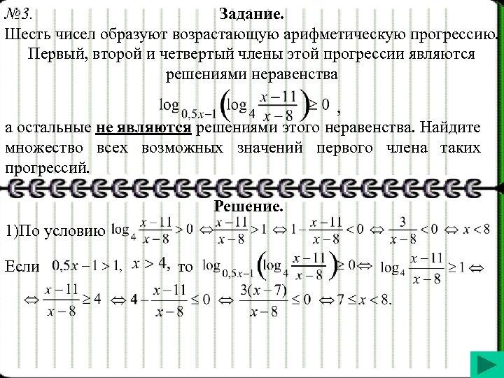 Задание. № 3. Шесть чисел образуют возрастающую арифметическую прогрессию. Первый, второй и четвертый члены