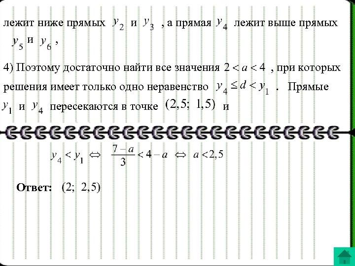 лежит ниже прямых и , а прямая лежит выше прямых 4) Поэтому достаточно найти