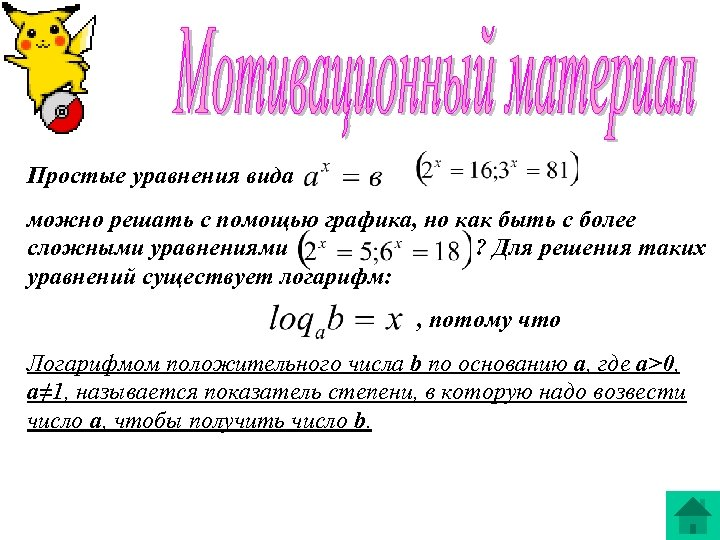 Простые уравнения вида можно решать с помощью графика, но как быть с более сложными