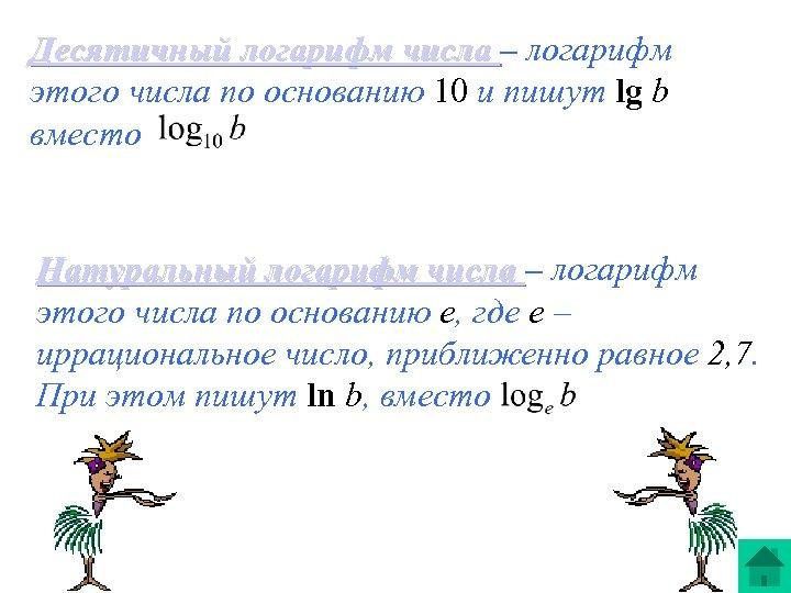 Десятичный логарифм числа – логарифм этого числа по основанию 10 и пишут lg b