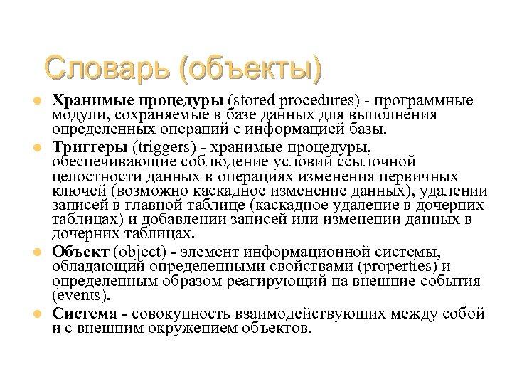 Словарь (объекты) l l Хранимые процедуры (stored procedures) - программные модули, сохраняемые в базе