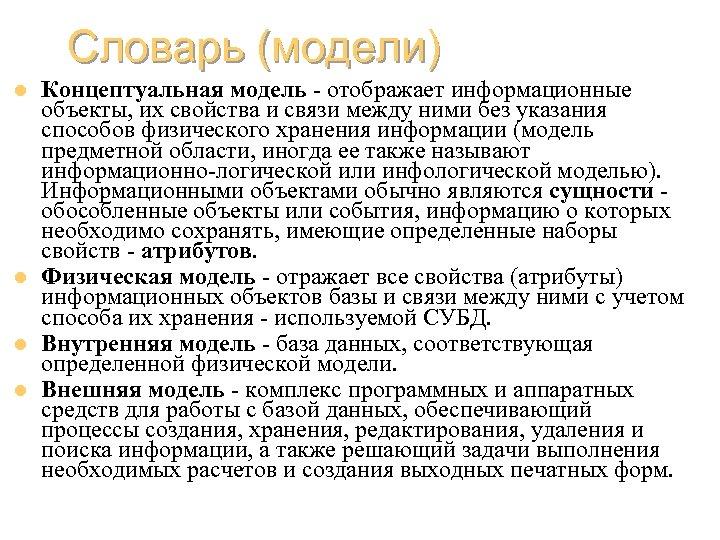 Словарь (модели) l l Концептуальная модель - отображает информационные объекты, их свойства и связи