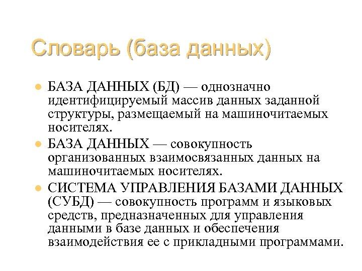 Словарь (база данных) l l l БАЗА ДАННЫХ (БД) — однозначно идентифицируемый массив данных